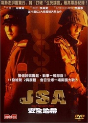 : Joint Security Area